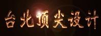 台北顶尖设计工程