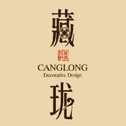 中山藏珑装饰设计工程有限公司