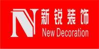 中山市新锐装饰设计工程有限公司